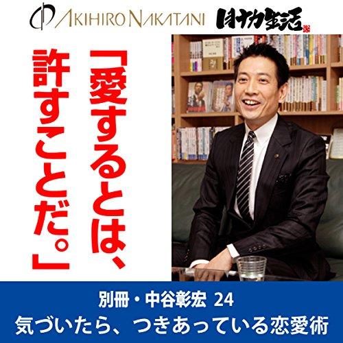 『別冊・中谷彰宏24「愛するとは、許すことだ。」――気づいたら、つきあっている恋愛術』のカバーアート