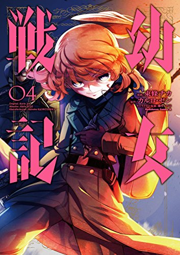 幼女戦記(4) (角川コミックス・エース) - 東條 チカ, カルロ・ゼン, 篠月しのぶ