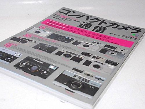 コンパクトカメラ通信―新旧の小さなカメラ320モデル一挙掲載! (エイムック (572))