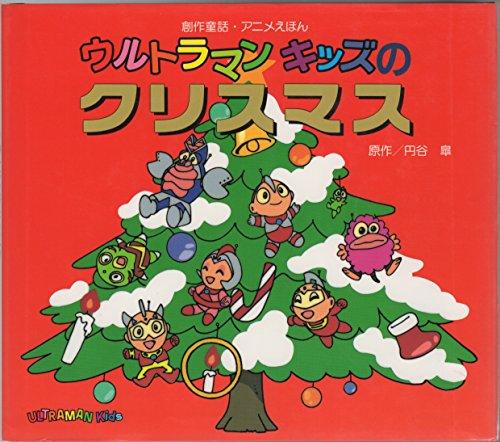 ウルトラマンキッズのクリスマス (創作童話・アニメえほん)