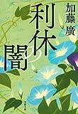 利休の闇 (文春文庫)
