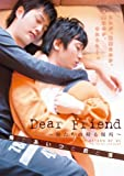 Dear Friend ~俺たちの帰る場所~ 俺とあいつと君と僕 Love Place [DVD] image