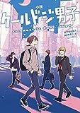 小説 クールドジ男子 Connect It Cool, Guys (ガンガンコミックスpixiv)
