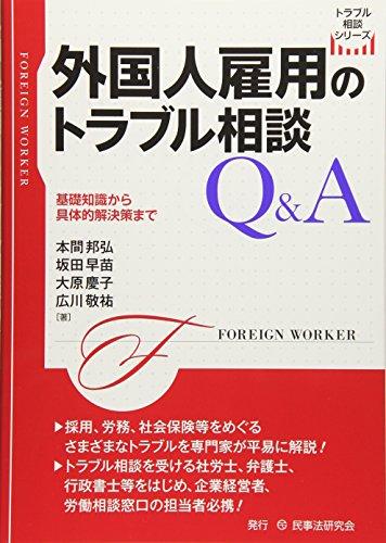 外国人雇用のトラブル相談Q&A (トラブル相談シリーズ)の詳細を見る