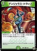 デュエルマスターズ新6弾/DMRP-06/93/C/デンジャラス・トラップ