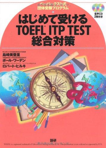 はじめて受けるTOEFL ITP TEST総合対策 (<CD+テキスト>)の詳細を見る