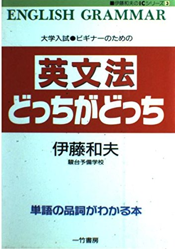 英文法どっちがどっち (伊藤和夫のICシリーズ)