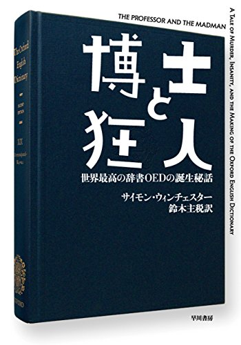 博士と狂人 世界最高の辞書OEDの誕生秘話 (ハヤカワ文庫NF)