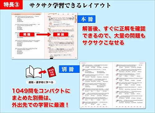 アスク出版『TOEICL&Rテスト文法問題でる1000問』