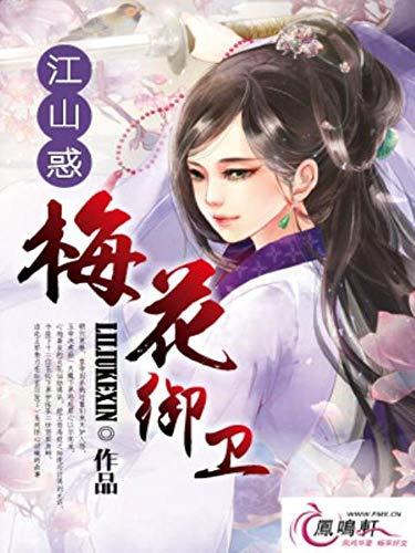 江山惑:梅花禦衛 3: 皇上請三思 (Traditional Chinese Edition)