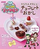 NHKゴー!ゴー!キッチン戦隊クックルン かんたん かわいい チョコレート&おかし (教養・文化シリーズ)