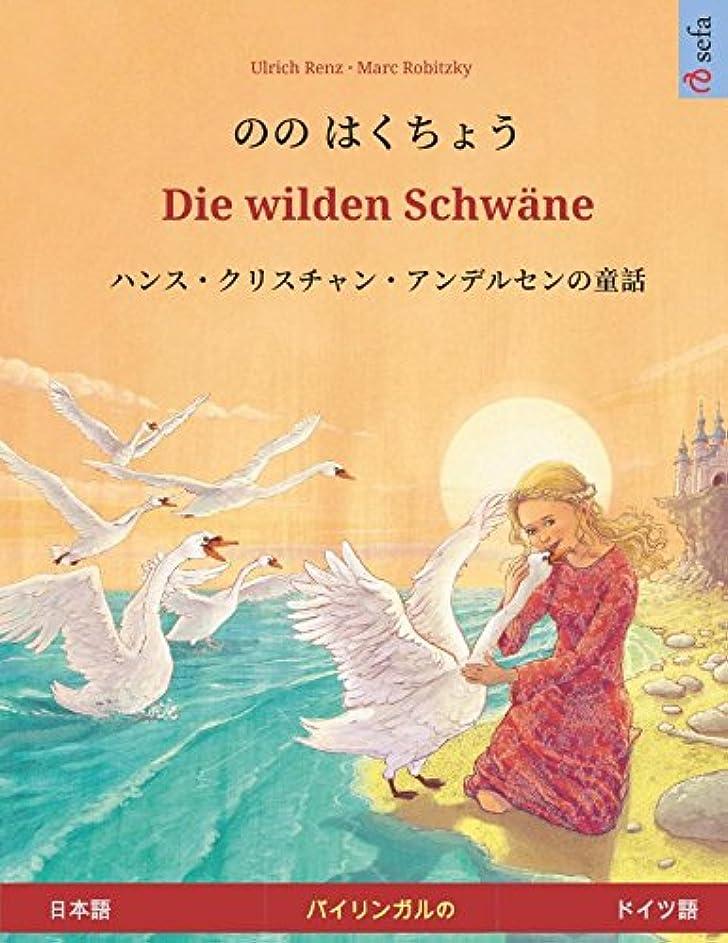 ギャザーシャーク倍増のの はくちょう – Die wilden Schwaene (日本語 – ドイツ語).   ハンス?クリスチャン?アンデルセンの童話: バイリンガルの児童図書、4歳から (Sefa Picture Books in two languages)