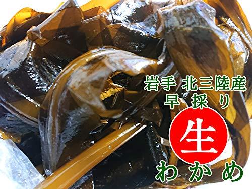 産直丸魚 北三陸直送 岩手県産 【生】早採り わかめ 1kg入 季節限定の、やわらかくシャキッとした北三陸の生わかめです   わかめ ワカメ はやどりわかめ 生ワカメ