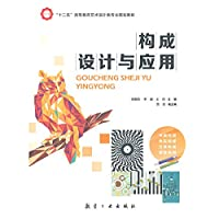 Design and Application constitutes the second five professional art and design education planning materials(Chinese Edition)