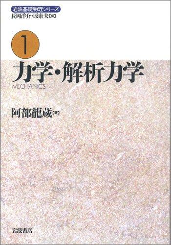 力学・解析力学 (岩波基礎物理シリーズ (1))