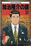 加治隆介の議(20) (モーニングコミックス)