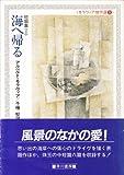 海へ帰る―短篇集 2 (ハヤカワ文庫 NV―モラヴィア傑作選 (391))