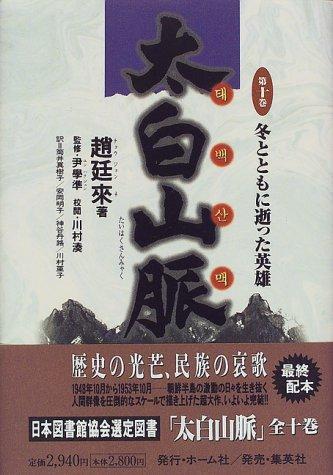 冬とともに逝った英雄 太白山脈 (10) (太白山脈)の詳細を見る