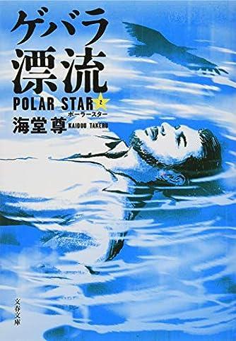ゲバラ漂流 ポーラースター2 (文春文庫)