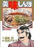 美味しんぼ: 香港食勝負 (11) (ビッグコミックス)