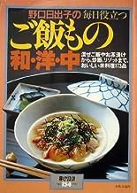野口 日出子の毎日役立つご飯もの-和・洋・中混ぜご飯やお茶漬けから、炒飯、リゾットまで、おいしい米料理173品 (暮しの設計 (154号))