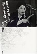 68年の女を探して―私説・日本映画の60年代