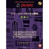 ジョー・パス・スタイルの探究 ギター 【タブ譜・CD付】 (エッセンシャル・ジャズ・ライン)