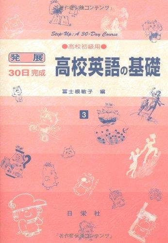 高校英語の基礎 高校初級用 3 (発展30日完成シリーズ)
