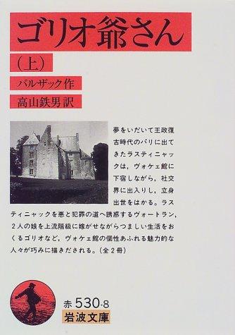 ゴリオ爺さん (上) (岩波文庫)の詳細を見る