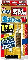 【アース製薬】バポナ 玄関用 虫よけネットW 1年用 ×20個セット