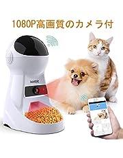 自動給餌器 カメラ付き 自動給餌機 カメラ付き自動給餌器 ドッグカメラ 犬猫用自動給餌器 オートフィーダ スマホ遠隔操作 録音機能 1日6食まで 1080P画質 タイマー機能 日本語操作対応 3.5L容量