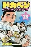 ドカベン ドリームトーナメント編 26 (少年チャンピオン・コミックス)