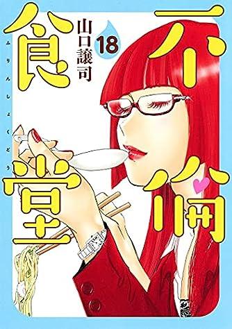 不倫食堂 18 (ヤングジャンプコミックス)