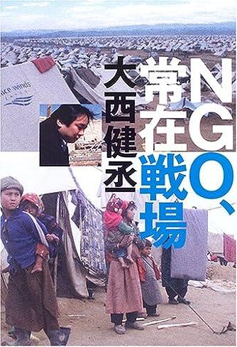 NGO、常在戦場