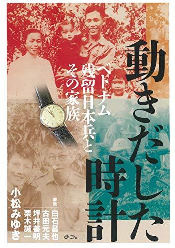 動きだした時計: ベトナム残留日本兵とその家族