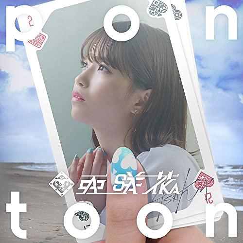 Pontoon(Blu-ray付盤)