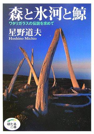 森と氷河と鯨―ワタリガラスの伝説を求めて (ほたるの本)の詳細を見る