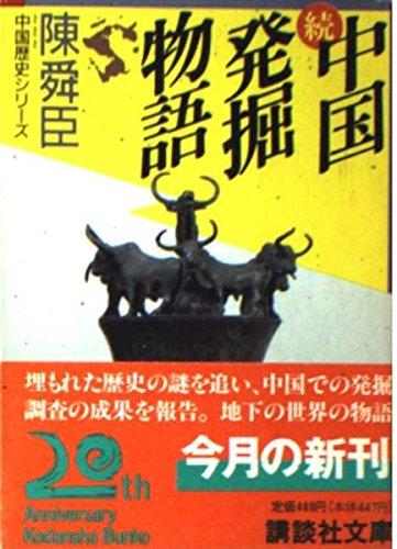 続・中国発掘物語 (講談社文庫―中国歴史シリーズ)
