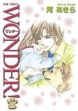 WONDER! : 9 (ジュールコミックス)