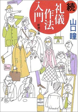 続・礼儀作法入門 (新潮文庫)