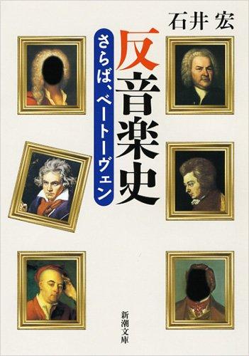 反音楽史―さらば、ベートーヴェン (新潮文庫)