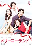 メリーゴーランド DVD-BOX 3[DVD]