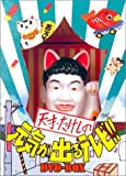 天才・たけしの元気が出るテレビ !! DVD-BOX (初回生産限定)