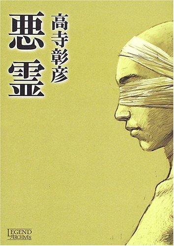 悪霊 (Legend archives―Comics)