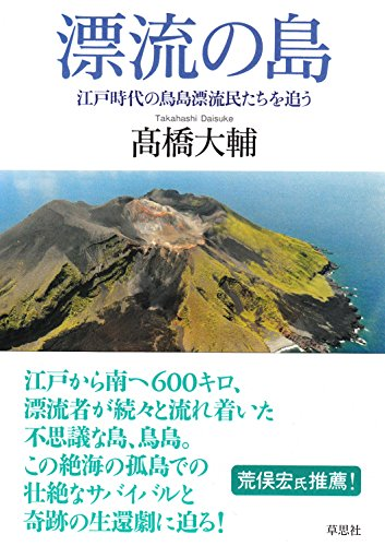 漂流の島: 江戸時代の鳥島漂流民たちを追う