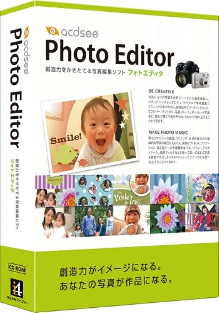繁栄する盲目遷移ACDSee Photo Editor for Windows アカデミックパッケージ