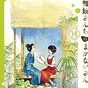 舞妓さんちのまかないさん (14)