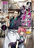 クレイジー・キッチン (1) (角川コミックス・エース)
