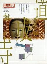 道成寺―能 (別冊太陽)