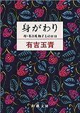 身がわり―母・有吉佐和子との日日 (新潮文庫)